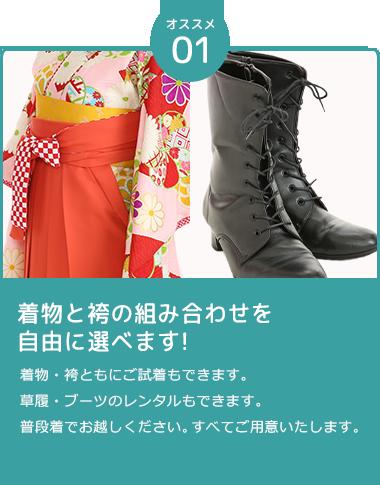 着物と袴の組み合わせを自由に選べます!着物・袴ともにご試着もできます。 草履・ブーツのレンタルもできます。 普段着でお越しください。すべてご用意いたします。