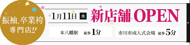 振袖、卒業袴専門!!1月11日オープン!!本八幡駅1分。成人式会場5分。新店舗アクセス情報はこちら
