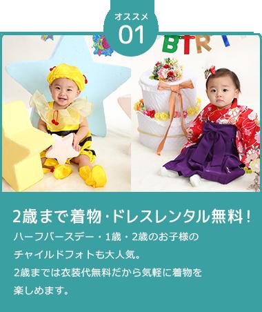2歳まで着物・ドレスレンタル無料! ハーフバースデー・1歳・2歳のお子様のチャイルドフォトも大人気。 2歳までは衣装代無料だから気軽に着物を楽しめます。