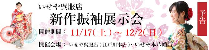 いせや呉服店 新作振袖展示会。開催期間11/7(土)~12/2(日)