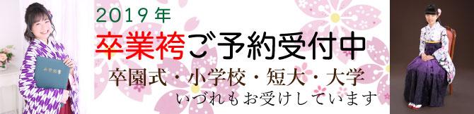 いせや写真スタジオ 2019年 卒業袴レンタル 卒園式 小学校 短大 大学 卒業式
