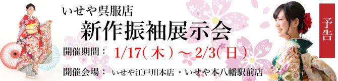 いせや呉服店 新作振袖展示会。開催期間1/17(木)~2/3(日)