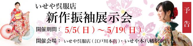 いせや呉服店 新作振袖展示会。開催期間5/5(日)~5/19(日)