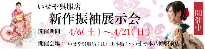 いせや呉服店 新作振袖展示会。開催期間4/6(土)~4/21(日)