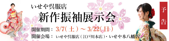 いせや呉服店 新作振袖展示会。開催期間3/7(土)~3/22(日)