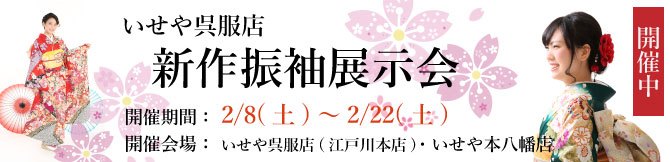 いせや呉服店 新作振袖展示会。開催期間2/8(土)~2/22(土)