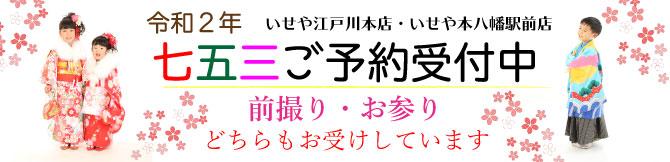 いせや写真スタジオ 江戸川区 市川市 本八幡 令和2年 2021年 七五三レンタル 前撮り お参り