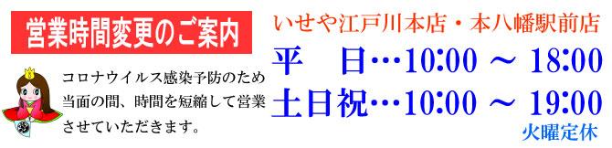 営業時間短縮のお知らせ 平日10:00~18:00 土日祝10:00~19:00まで