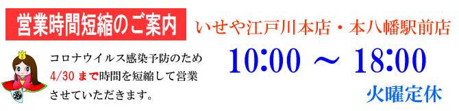 営業時間短縮のお知らせ 令和3年4/30まで 江戸川本店 本八幡駅前店