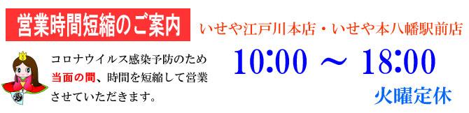 営業時間短縮のお知らせ 当面の間 江戸川本店 本八幡駅前店